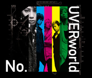 UVERworld「NO.1」