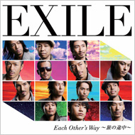 EXILE「Each Other's Way 〜旅の途中〜」