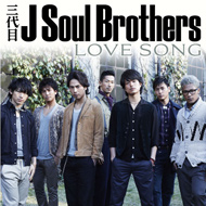 三代目J Soul Brothers「LOVE SONG」