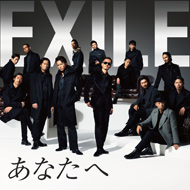 EXILE/EXILE ATSUSHI「あなたへ/Ooo Baby」