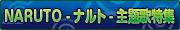 NARUTO-ナルト-主題歌特集